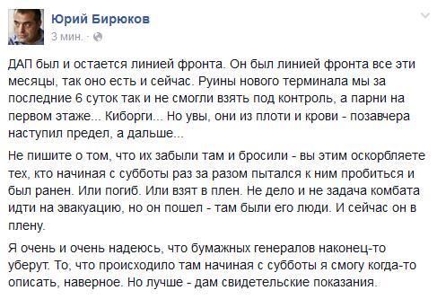 В СНБО рассказали, какие объекты удерживают украинские воины в Донецком аэропорту - Цензор.НЕТ 6982