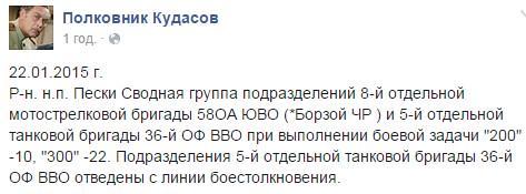 В СНБО рассказали, какие объекты удерживают украинские воины в Донецком аэропорту - Цензор.НЕТ 811