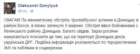 В СНБО рассказали, какие объекты удерживают украинские воины в Донецком аэропорту - Цензор.НЕТ 2229