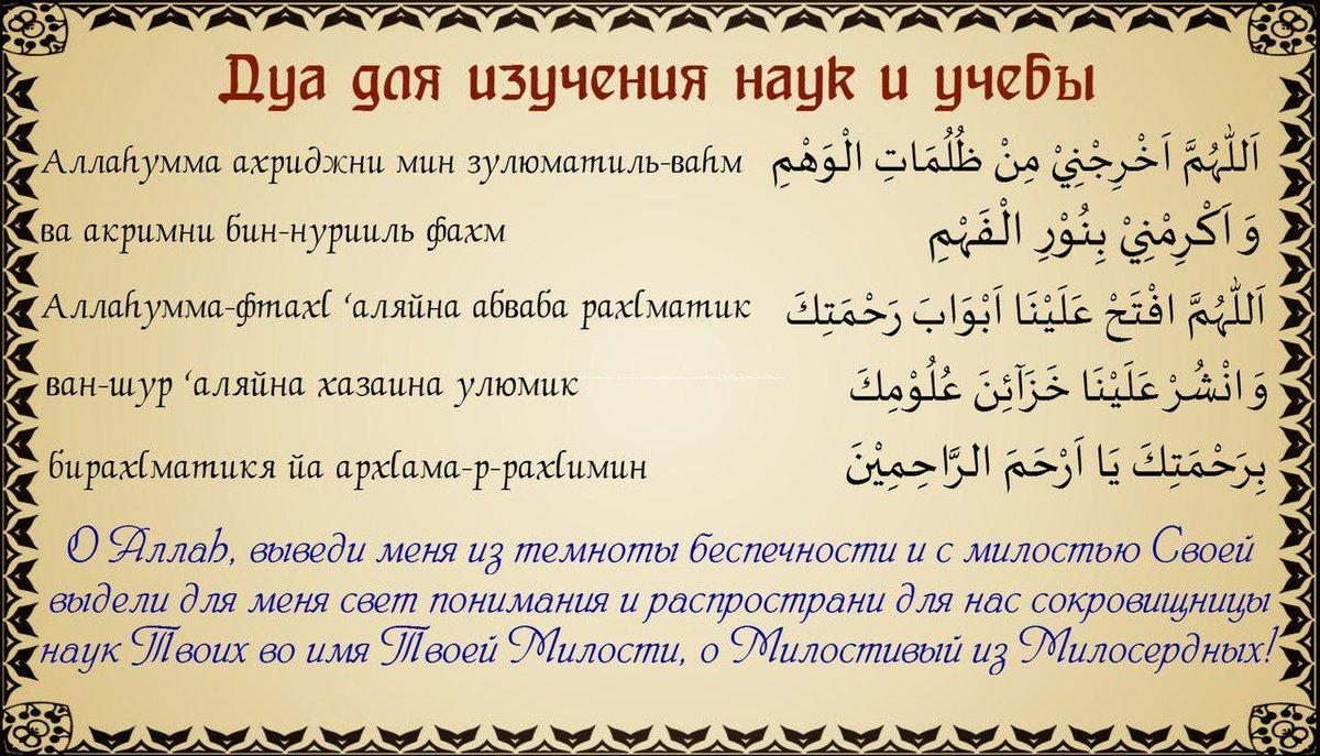 мусульманская молитва на похудение