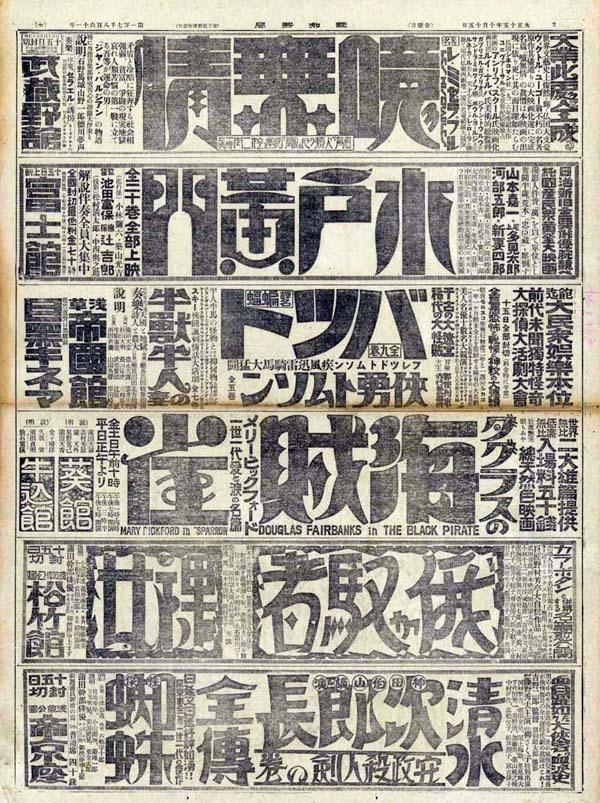 http://t.co/XQGjECeINH - Vintage Japanese newspaper. http://t.co/4bofOmqiQ8