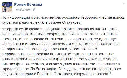 В НАТО подтвердили передвижение российских войск через границу Украины - Цензор.НЕТ 5700