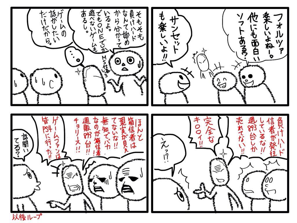 ヾ(⌒(ノ'ω')ノゲハあるある話 http://t.co/G280ZcPzuY