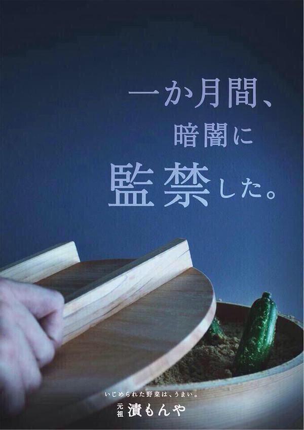 漬物の広告ヤバい pic.twitter.com/Y3YrZWVJHJ