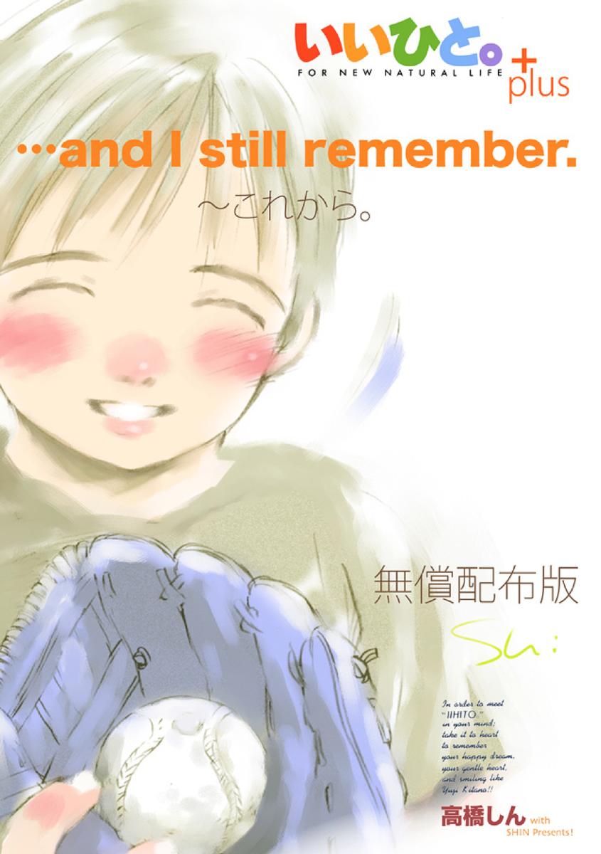 この漫画は1997年に「いいひと。」の中で「阪神・淡路大震災のその後」をテーマに描いた章をまとめたものです。小学館様の特別な配慮をいただき、無償で公開させていただいています。。しん http://t.co/ARBpiou7z0 http://t.co/dJ9L5RH0ct