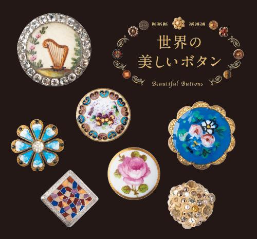 書籍『世界の美しいボタン』が発売 - 宝石のようなアンティークのボタンを紹介 -