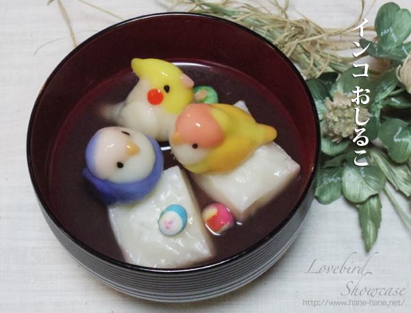 鏡開きなので「インコおしるこ」作りました。blog→blog.hane-hane.net/?eid=1076072 #鏡開き #おしるこ #インコ pic.twitter.com/iHrfUlqtHS