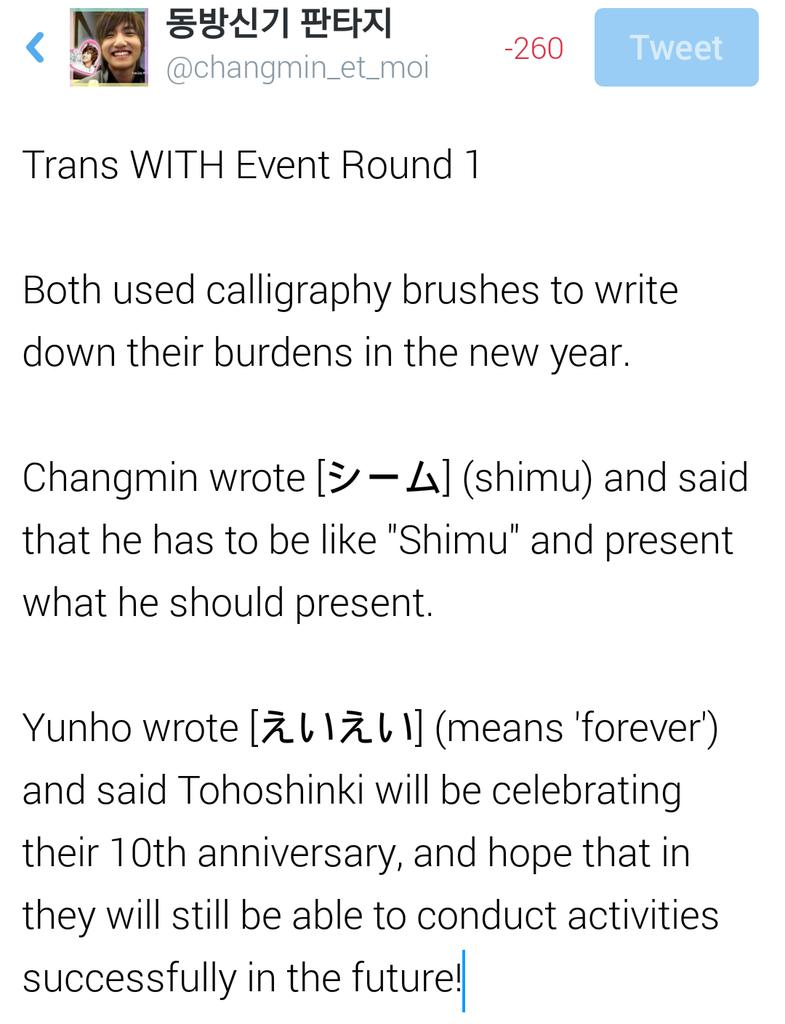 Fanacc] 150111 Tohoshinki 「WITH」Album Release/Buyer Event at ...