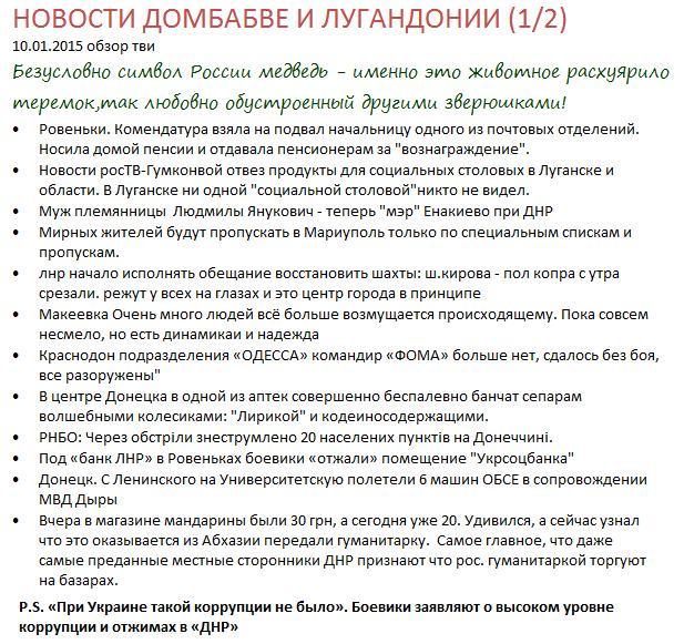 """Террористы обстреливают Луганщину из артиллерии, минометов, """"Градов"""" и танков, - Москаль - Цензор.НЕТ 6347"""