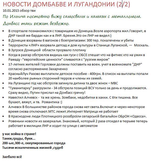 """Террористы обстреливают Луганщину из артиллерии, минометов, """"Градов"""" и танков, - Москаль - Цензор.НЕТ 3370"""