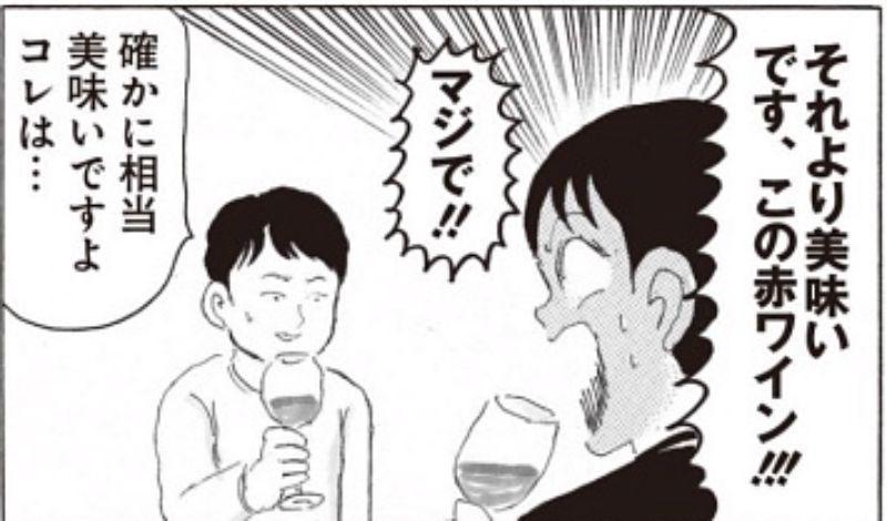 今週のSPAで清野とおる先生がダイソーで売ってるものだけで呑み会をやっていて、ダイソーのワインが超うまいらしいと知り猛烈に気になってる。 http://t.co/mUaMNunmDQ