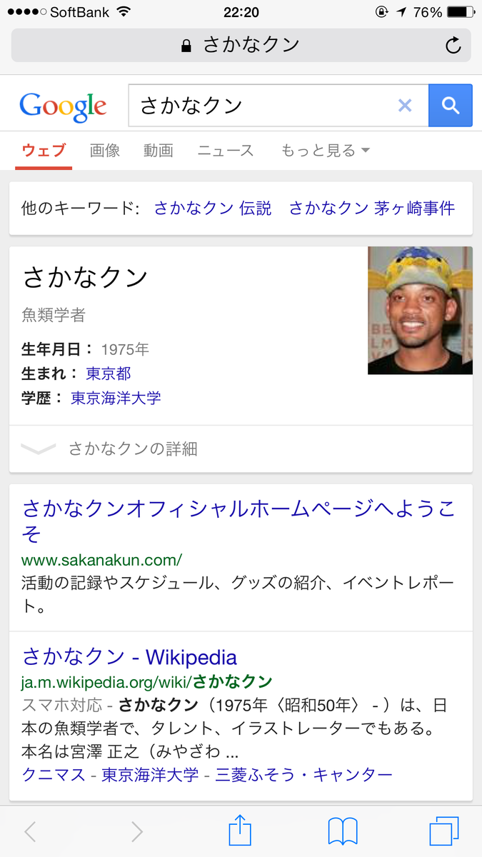 こんな顔だっけ?w RT @mizomizomizomiz: どうしたどうした?RT @shinyazoku: おいお前らGoogleで「さかなクン」と検索しで出てくる顔写真見てみろwww http://t.co/VDurL5SHEZ