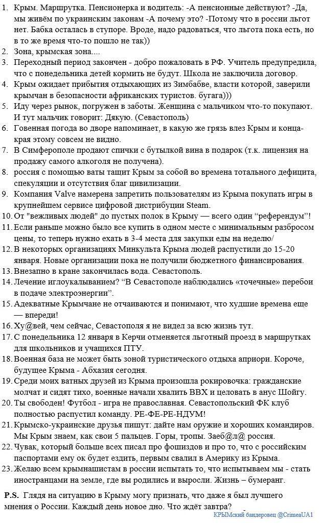 Количество переселенцев из Крыма и Донбасса составляет 633,8 тыс. человек, - ГосЧС - Цензор.НЕТ 9667