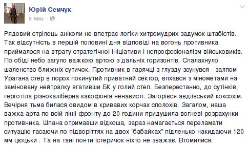 """Установление линии разграничения на Донбассе будет одним из вопросов встречи глав МИД в """"нормандском формате"""", - немецкий дипломат - Цензор.НЕТ 6981"""