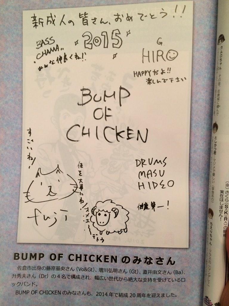 成人式でBUMP OF CHICKENから お祝いメッセージきた!!