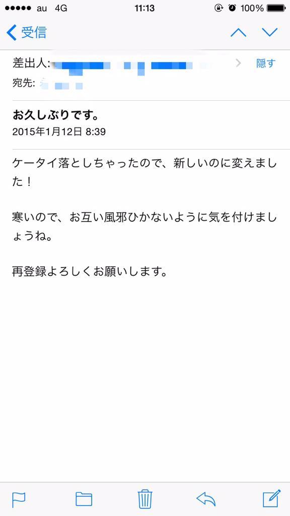 現在スパムメールが出回っており、僕のところにも届きました。皆様お気をつけください。内容は、携帯を落とし新しくしたので再登録してくださいというもので、名前がないので誰なのかと返信すると、「ホリプロの津島さんですよね?」と返ってきます。 http://t.co/ZipjLaGP9Z