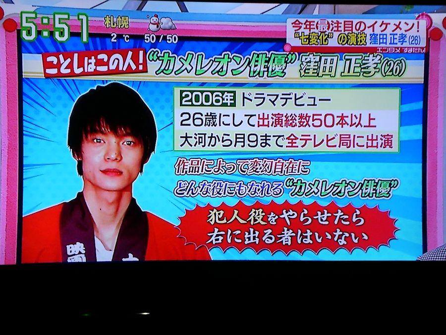 窪田くん、舞台挨拶とは別に、いまオファーが殺到している俳優で紹介もされてた!でも犯人役…って…^^; え〜〜 http://t.co/TaBcWnbGlO