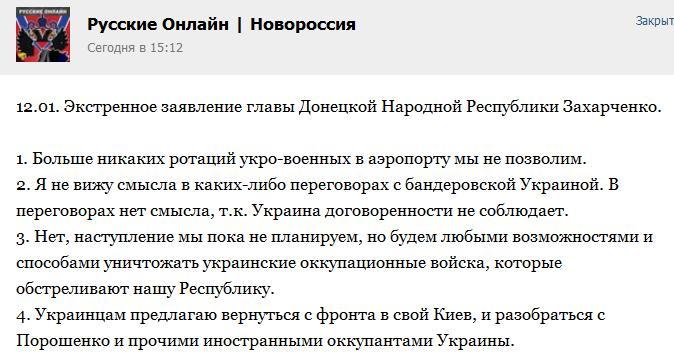 """""""По жилым домам в Счастье донские казачки из артиллерии стреляют. Рядом с ними стоят чеченцы и местные сепары"""", - бойцы 92-й мехбригады - Цензор.НЕТ 8525"""