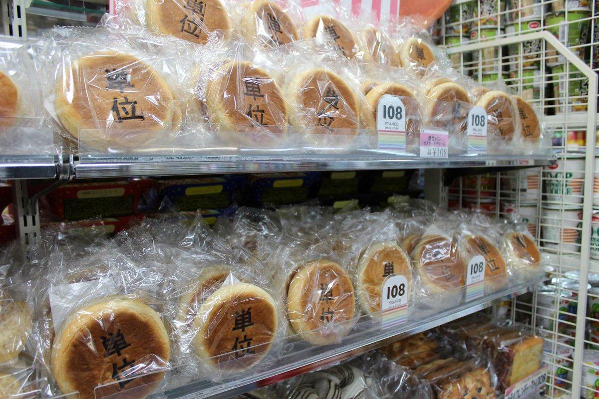 おはようございます。千葉大学広報室です。 今日は千葉大生協に単位(パン)が並んでいます! 今日もよろしくお願いします。 http://t.co/y1w0aHsUzA http://t.co/419cUkvLHK