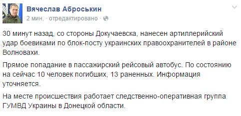 Террористы продолжают эскалацию конфликта на Донбассе: под Дебальцевом произошли 2 боевых столкновения, - пресс-центр АТО - Цензор.НЕТ 2217