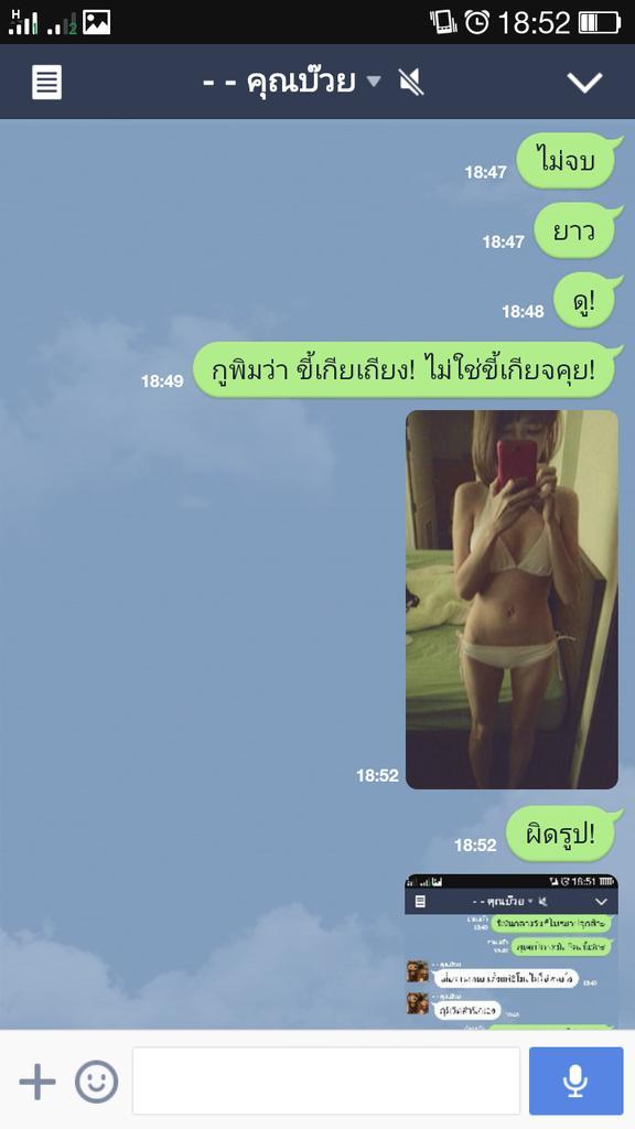 สัสเอ้ย ทะเลาะกะแฟน จะแคปหน้าจอที่คุยกันให้มันอ่านอีกรอบ เสือกส่งรูปผิด http://t.co/hWIu4iBTAi