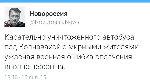 МВД публиковало имена погибших и пострадавших под Волновахой - Цензор.НЕТ 721