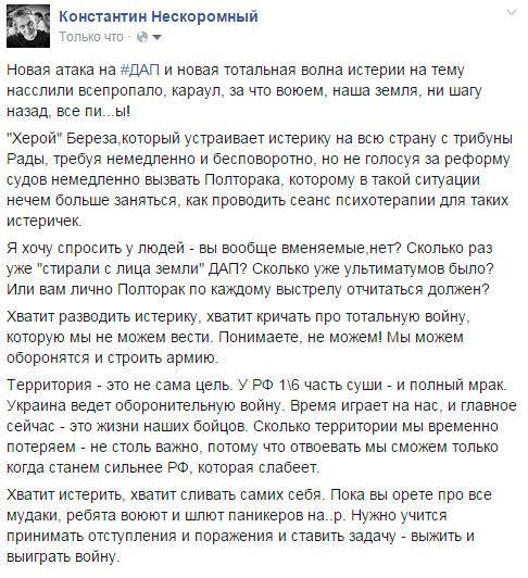Война на востоке Украины идет по уже устоявшейся синусоиде, - российский журналист Бабченко - Цензор.НЕТ 1029