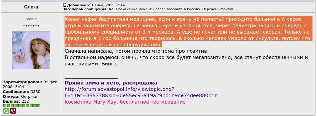Жители Донского боятся, что государство бросит их на произвол судьбы - Цензор.НЕТ 5102