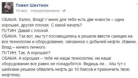 Россия потеряет 3 триллиона рублей из-за падения цены на нефть, - министр финансов РФ - Цензор.НЕТ 283