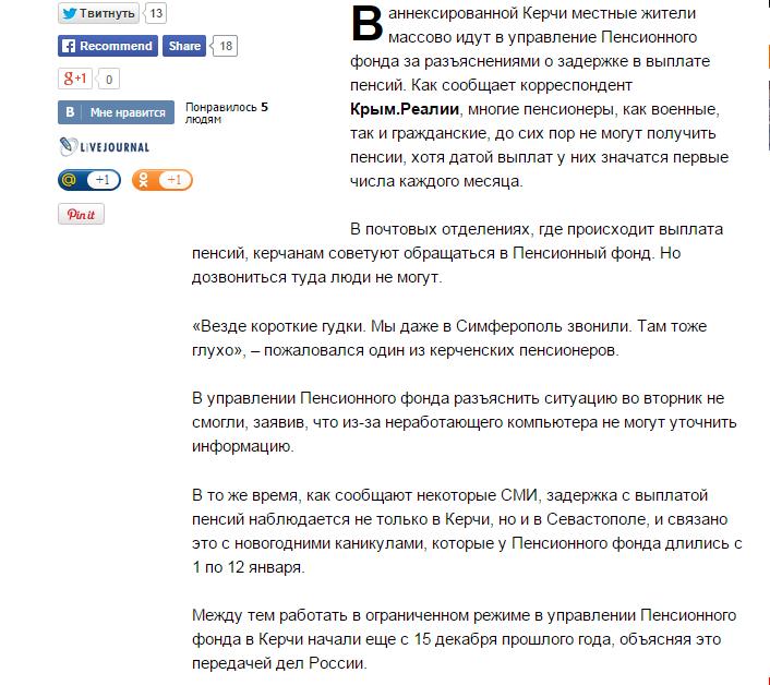 """""""Газпром-Медиа"""" прекратил трансляцию своих каналов в Крыму - боится санкций - Цензор.НЕТ 6289"""