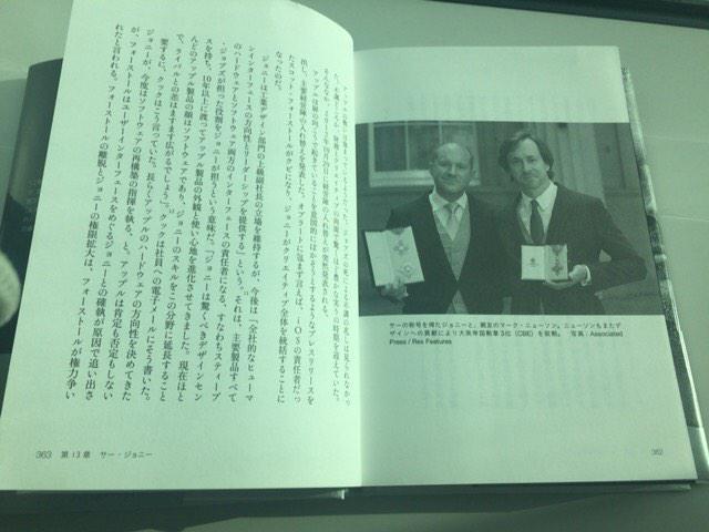 在庫切れ続出でご迷惑おかけしてます『ジョナサン・アイブ』、どどーんと増刷かけました。もう少しお待ちください!写真は本書の中のアイブと親友のマーク・ニューソン。 http://t.co/9CHe7SIqEt