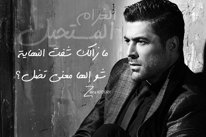 Wael Kfoury Lyrics Wael Kfoury Words on Twitter