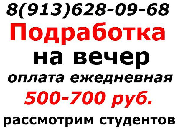 Марьино, вакансии на работу в москве с ежедневной оплатой голосования