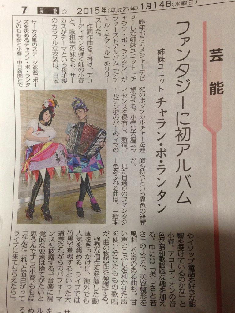 最近、NHKの子供番組で活躍中のチャランポランタン、メジャーデビューしてた! 今日の中日新聞夕刊に載ってました。 safiさんやピラミッドスとの絡みを思い出します。アルバム欲しいなー☆