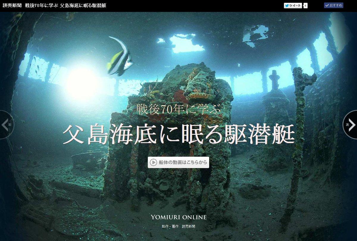 父島海底に眠る駆潜艇 : 戦後70年に学ぶ  http://t.co/zi9yioT3df http://t.co/xmf7mJ9sUy