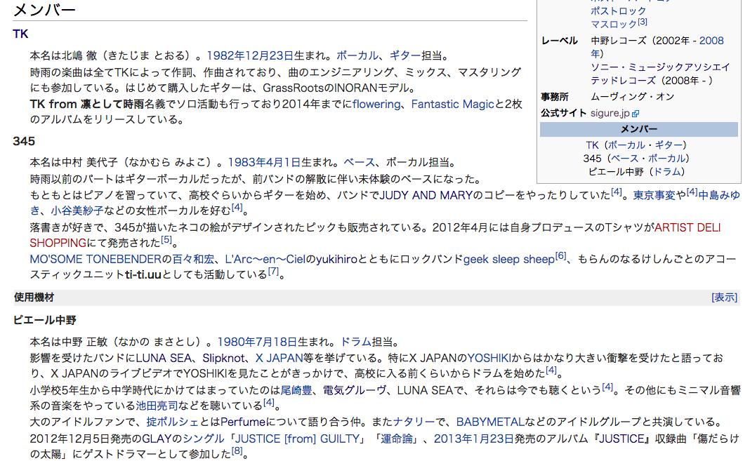 凛として時雨のwikiでピエール中野がメンバーではなく使用機材になっている件。 http://t.co/YlV0ZcxGk8