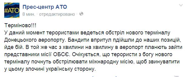 Не исключено, что некоторые представители РФ в ОБСЕ координируют свои действия с террористами, - Тымчук - Цензор.НЕТ 2922