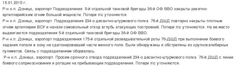 В зоне АТО обстреляли патруль спецмиссии ОБСЕ - Цензор.НЕТ 7699