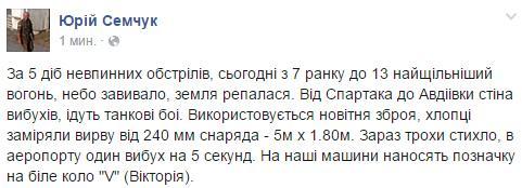 """Захарченко приказал террористам сегодня взять Донецкий аэропорт. К объекту подтягивают подразделения """"Абхаза"""", - штаб АТО - Цензор.НЕТ 6522"""