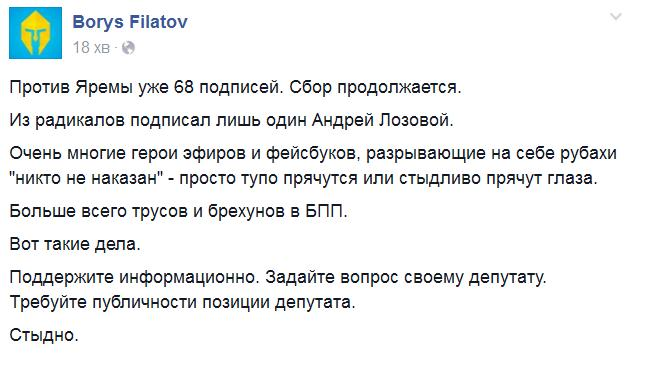 """За отставку Яремы есть уже около 70 подписей: """"В коалиции говорят, что он самое большое разочарование Майдана. Так уберите!"""", - Филатов - Цензор.НЕТ 3253"""