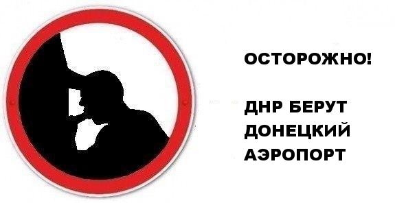 """""""У боевиков ротация. Зашли """"оплотовцы"""" с тяжелой техникой, артиллерией и другими подарками из российского гумконвоя, - украинские бойцы возле Песок - Цензор.НЕТ 2992"""