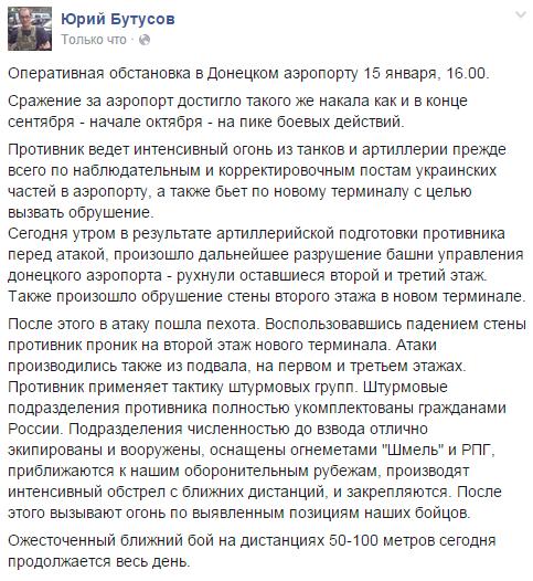 Если мы не будем готовы - то будем думать уже про бои на Западе, а не под Донецком, - Пашинский - Цензор.НЕТ 6548