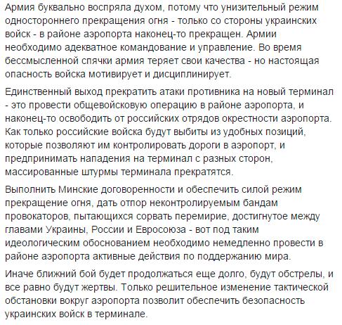 Если мы не будем готовы - то будем думать уже про бои на Западе, а не под Донецком, - Пашинский - Цензор.НЕТ 8726