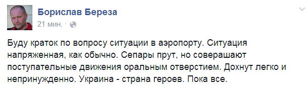 Если мы не будем готовы - то будем думать уже про бои на Западе, а не под Донецком, - Пашинский - Цензор.НЕТ 2216