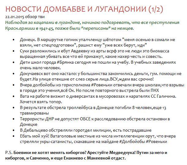 Украинские воины отбили новые атаки в районе 29-го блокпоста, противник понес потери, – Тымчук - Цензор.НЕТ 301