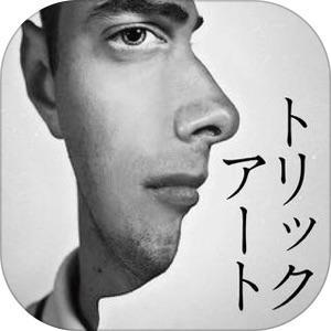 【本日のイワオお薦めアプリ】 #iwaoappli suzuki kazufumi「【閲覧注意】世界のトリックアート」トリックアート400点が今なら無料で楽しめます。早めにダウンロードを https://t.co/QcuqWbK0kN http://t.co/cvu9jpB6nG
