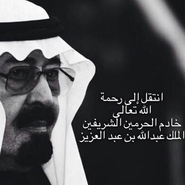 إنا لله و إنا إليه راجعون  اللهم اغفر له وارحمه وعافه واعف عنه وأوسع مدخله  #وفاة_الملك_عبدالله http://t.co/OxzarP1GZp