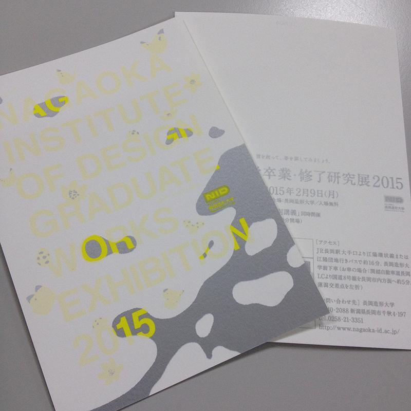 大学では卒展広報物の発送作業中です。ポストカードは白い部分が「スクラッチ」になっており、除雪(?)できる仕様です。手にする機会があれば、ぜひ削ってみてください。展の当日も配布予定です。 #NID卒展 http://t.co/V4iWgnOjJH