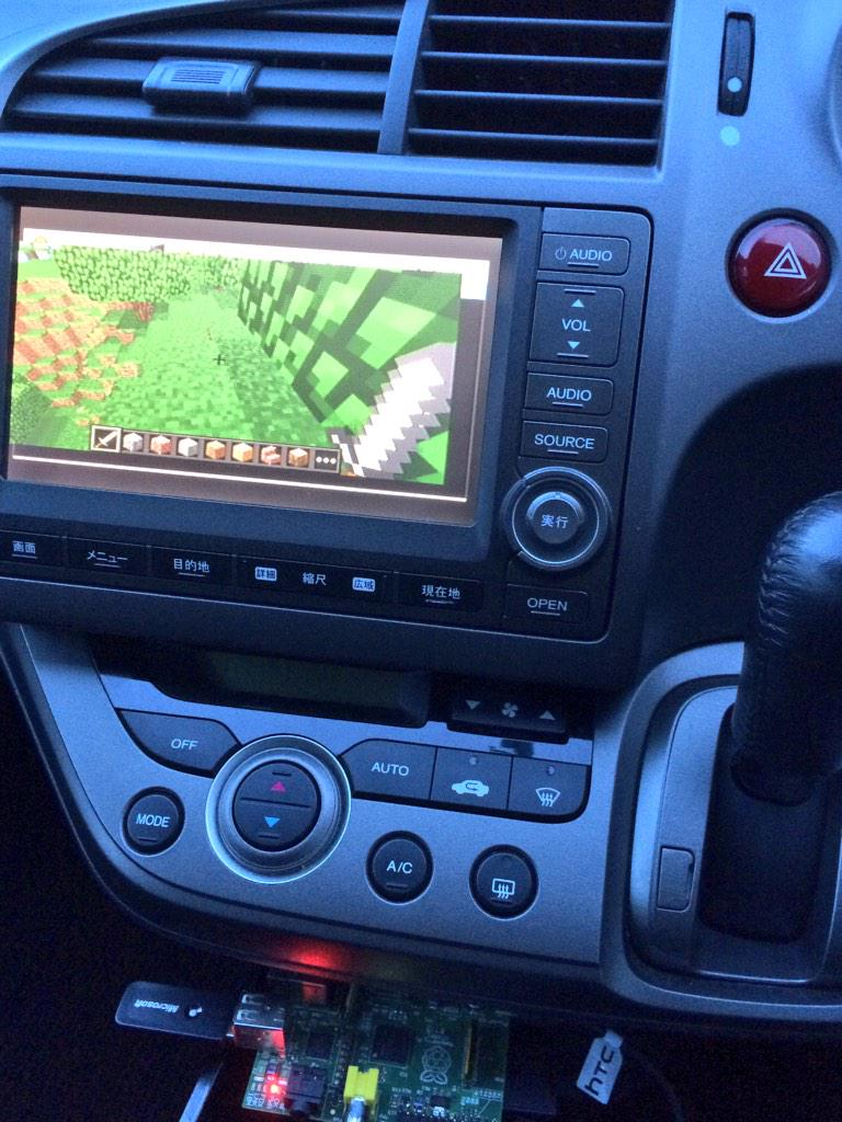 Playing @Minecraft on the (non-electric) car. @Raspberry_Pi-powered. Not while driving! #raspi #honda @HondaJP @Honda http://t.co/vhdjKtoUy1