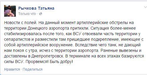"""Джип боевиков протаранил автобус в Донецке. Есть жертвы, - """"ОстроВ"""" - Цензор.НЕТ 2165"""